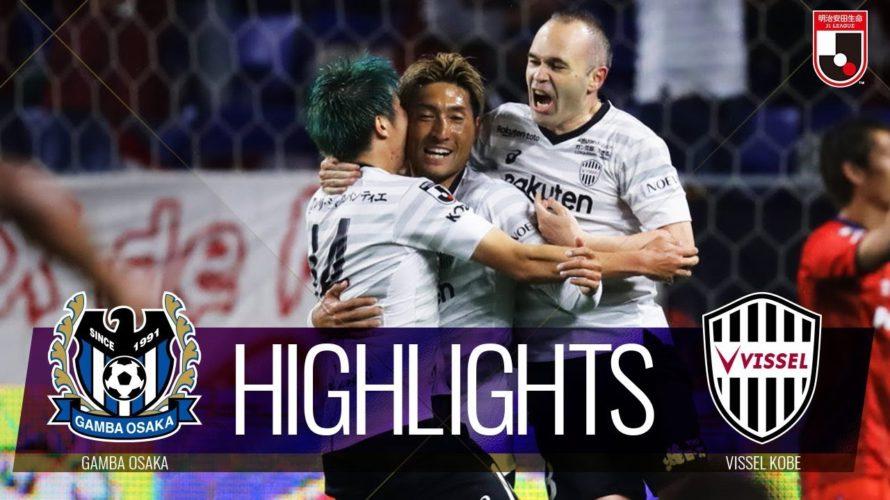 【マッチレビュー】J1第5節 ガンバ大阪vsヴィッセル神戸(後半)