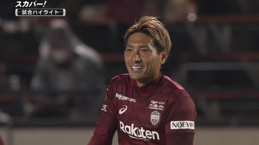 【マッチレビュー】ルヴァン杯 第3節 ヴィッセル神戸vs大分トリニータ