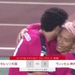 【マッチレビュー】ルヴァン杯 第4節 ヴィッセル神戸vsセレッソ大阪