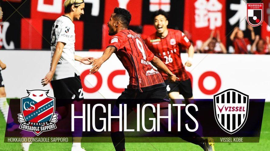 【マッチレビュー】J1第10節 ヴィッセル神戸vs北海道コンサドーレ札幌