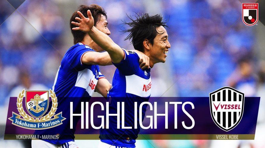 【マッチレビュー】J1第12節 ヴィッセル神戸vs横浜F・マリノス