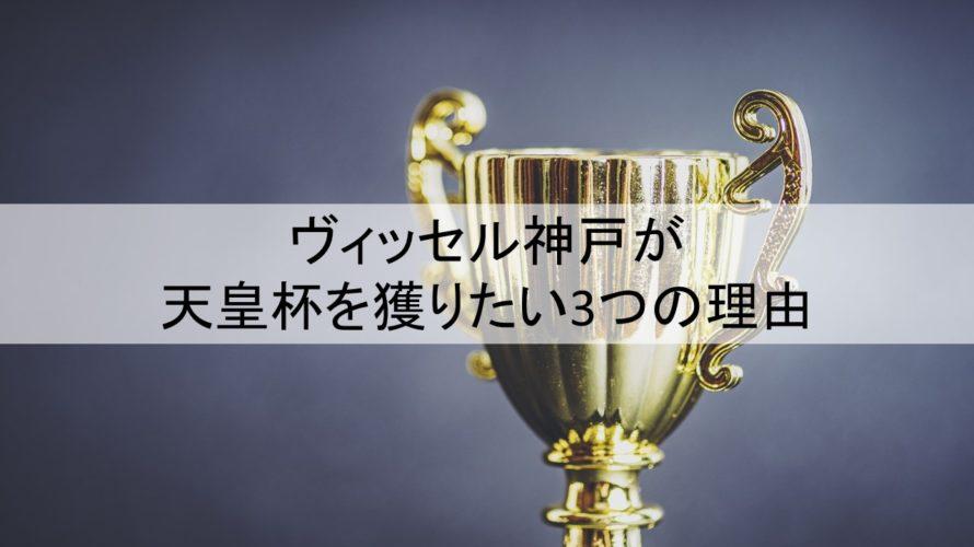 ヴィッセル神戸が天皇杯を獲りたい3つの理由