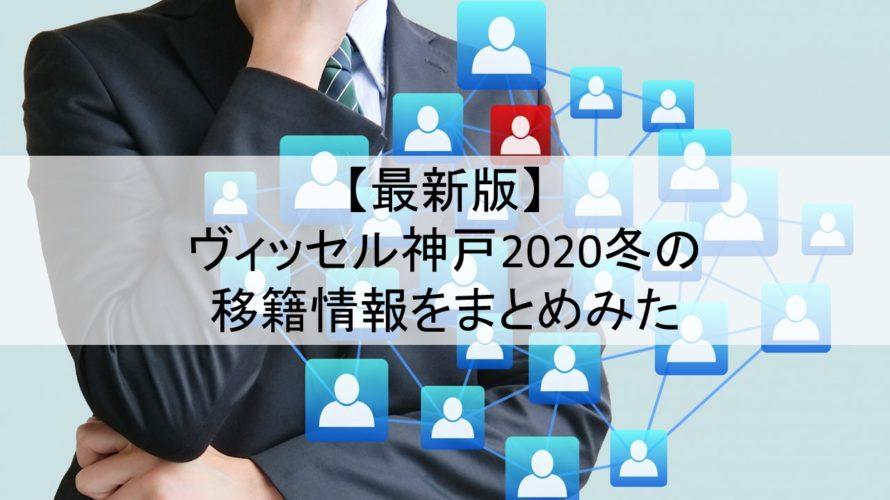 【最新版】ヴィッセル神戸2020冬の移籍情報をまとめみた