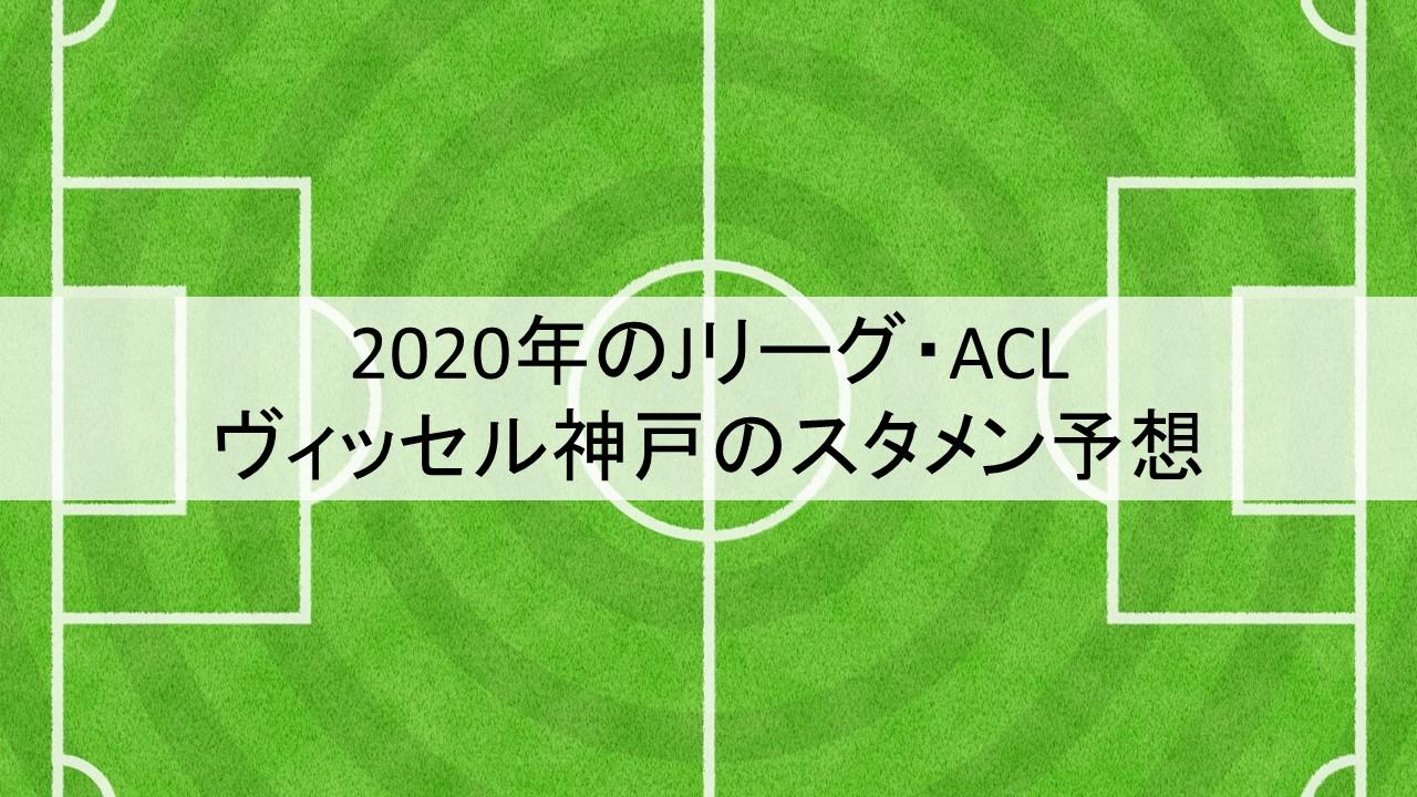 2020年のJリーグ・ACL┃ヴィッセル神戸のスタメン予想
