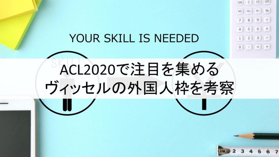 ACL2020で注目を集めるヴィッセルの外国人枠を考察