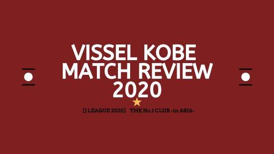 【マッチレビュー】ACL第2節 ヴィッセル神戸vs水原三星